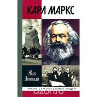 Аттали. Карл Маркс