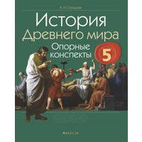 История Древнего мира.Опорные конспекты 5 класс.К.И.Секацкая