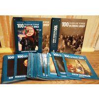 Коллекция журналов Наша история 100 великих имен (1 - 23 номера)