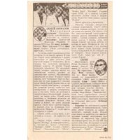 """""""Отпетые мошенники"""" (1 двухсторонний лист из белорусского журнала. Формат А5)"""