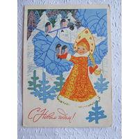 """Почтовая карточка """"С Новым Годом!"""",А.С.Плаксин(подписана), 1967-No2"""