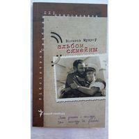 Вінцэсь Мудроў - Альбом сямейны: цікавыя гісторыі з часоў СССР