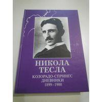 Никола Тесла. Колорадо-Спрингс. Дневники. 1899-1900.
