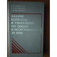 Задачи вопросы и упражнения по общей и неорганической химии В.Свиридов
