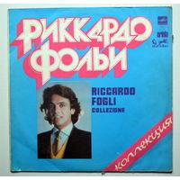 Пластинка-винил Риккардо Фольи. Коллекция. Riccardo Fogli. Collezione. VG.