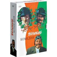 Великие комедии. Вокруг света за 80 дней (1956). Воздушные приключения (1965). Большие гонки (1965)