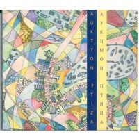 CD Аукцыон - Птица (1993)