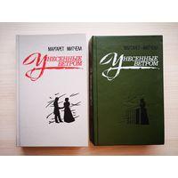 """Маргарет Митчелл. """"Унесенные ветром"""" в двух томах"""