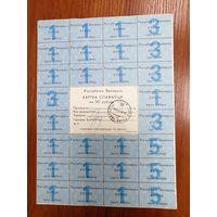 Карточка потребителя 50 рублей - 17