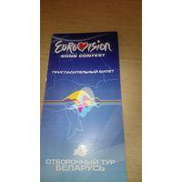 Приглашение на отборочный тур Евровидения