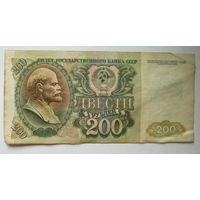 СССР. 200 рублей 1992г. Серия АП.