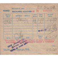 """Расчетный чек-квитанция валютного магазина """"Pewex"""" (Польша)"""
