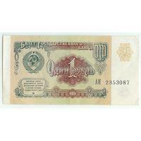 СССР, 1 рубль 1991 год, серия АИ