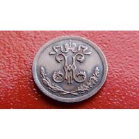 1/4 Копейки 1897 год -Российская Империя- *медь -*превосходное состояние !!!