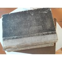 Старинная книга две штуки одним лотом. Салтыкова.