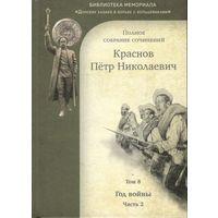Краснов П.Н. Полное собрание сочинений. Том 8