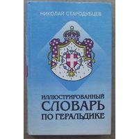 Иллюстрированный словарь по геральдике. Донецк. 1996 г.
