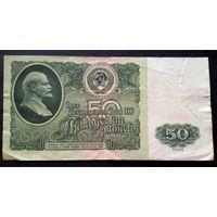 СССР 50 рублей 1961 ВГ 3555641 VF+