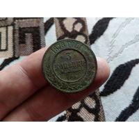 3 коп 1878 года - Монетка не мыта и не чищена !!!