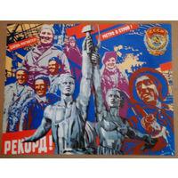Плакат .# 008 .1987 г. 34 х 44