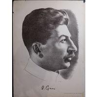 Автолитография Сталин.  худ  Шухаев .В.