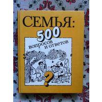 Семья. 500 вопросов и ответов.