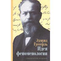 Идея феноменологии Э. Гуссерль