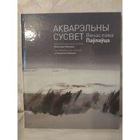 Акварэльны сусвет Вячэслава Паулауца (альбом)