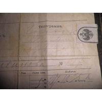 Телеграмма 1900г.