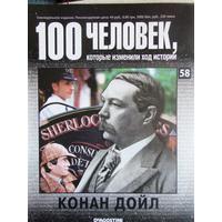 DE AGOSTINI 100 человек которые изменили ход истории 58 КОНАН ДОЙЛ