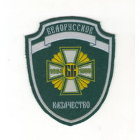 Белорусское казачество