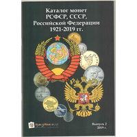 Каталог монет РСФСР,СССР и Российской Федерации 1921-2019 гг