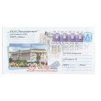 Конверт 20 лет белорусской почте. Возможен обмен