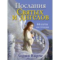 Послания святых и ангелов (44 карты в картонной коробке + брошюра с инструкцией)