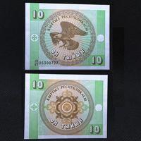 Банкноты мира. Киргизия, 10 тыйын