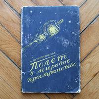 Штернфельд А.  Полет в мировое пространство. 1949г. КУПЛЮ