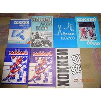 Хоккей. Справочники разных лет