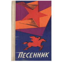 Книга песенник 1976г
