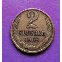 2 копейки 1968 СССР #02