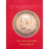 Рубль Коронацыя Николая 2.
