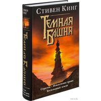 Темная башня (все книги)