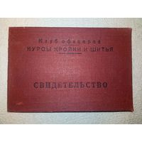 Свидетельство Курсы кройки и шитья 1963 г Клуб офицеров