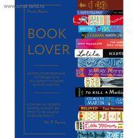 Маунт. Booklover. Иллюстрированный путеводитель по самым лучшим в мире книгам