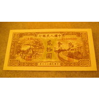 Китай 20 юаней 1948г. (копия)  распродажа