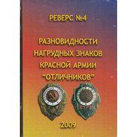 Реверс 4 - Разновидности нагрудных знаков Красной армии - на CD