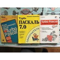 Turbo Pascal (Турбо Паскаль)