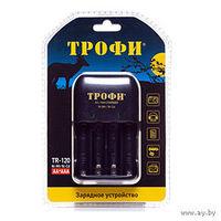 Зарядное устройство ТРОФИ TR-120. В НАЛИЧИИ!