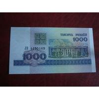 1000 рублей Беларусь серия ЛВ (Пресс) # 4195170