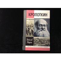 ЖЗЛ Кропоткин