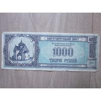БЛАГОТВОРИТЕЛЬНЫЙ БИЛЕТ.1000 РУБЛЕЙ.1994 Г.
